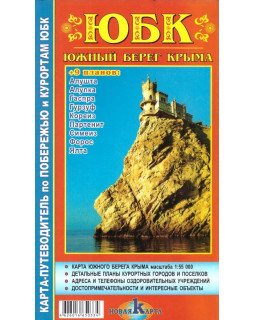 Южный Берег Крыма. Карта-путеводитель по побережью и курортам ЮБК