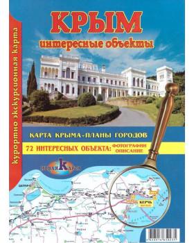 Крым. Интересные объекты