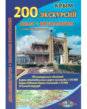 Крым. 200 экскурсий. Атлас. Фотоальбом