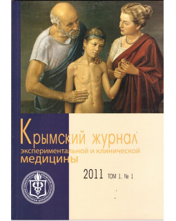 Крымский журнал экспериментальной и клинической медицины 2011 Том 1, №1