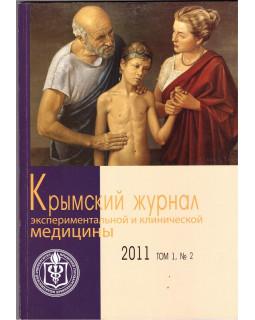 Крымский журнал экспериментальной и клинической медицины 2011 Том 1, №2