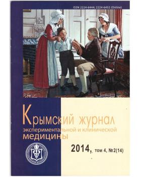 Крымский журнал экспериментальной и клинической медицины 2014 Том 4, №2 (14)