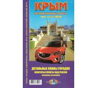 Крым. Автомобильные дороги
