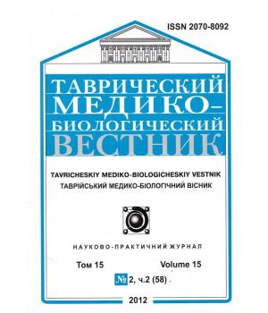 Таврический медико-биологический вестник 58