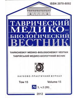 Таврический медико-биологический вестник 59