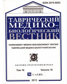 Таврический медико-биологический вестник 61