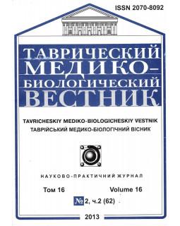 Таврический медико-биологический вестник 62