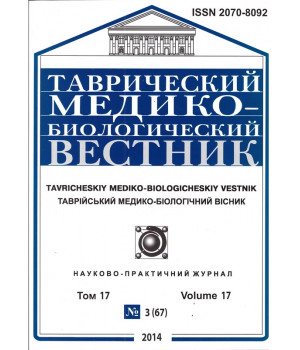 Таврический медико-биологический вестник 67