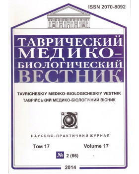 Таврический медико-биологический вестник 66