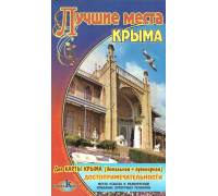 Лучшие места Крыма