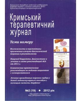 Крымский терапевтический журнал 19