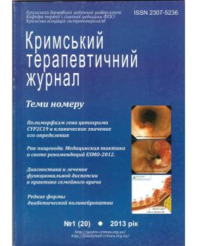 Крымский терапевтический журнал 20