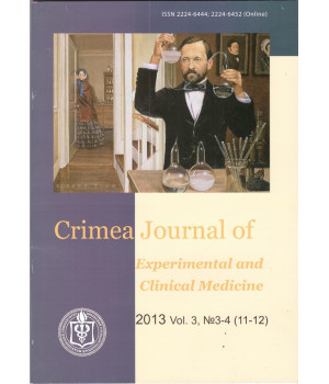 Crimea Journal of Experimental and Clinical Medicine. 2013 Vol. 3, №3-4 (11-12)