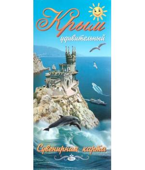 Крым удивительный