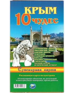 Крым 10 чудес. Сувенирная карта