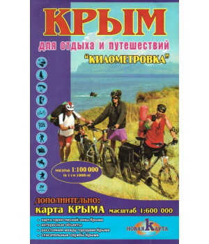 """Крым для отдыха и путешествий. """"Километровка"""". Масштаб 1:100000"""