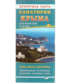Санатории Крыма для взрослых и детей