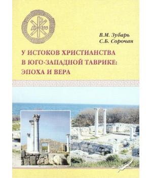 У истоков христианства в Юго-Западной Таврике: эпоха и вера