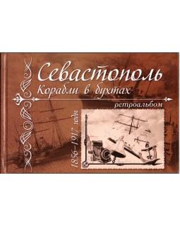 Севастополь. Корабли в бухтах. 1856 - 1917 годы
