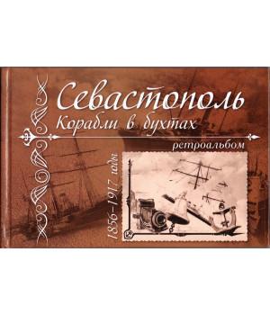 Иванов А. В. Севастополь. Корабли в бухтах. 1856 - 1917 годы