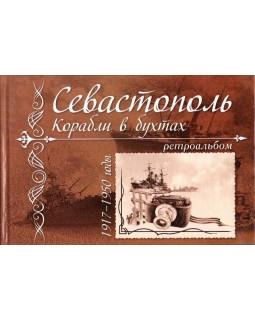 Севастополь. Корабли в бухтах. 1917 - 1950 годы