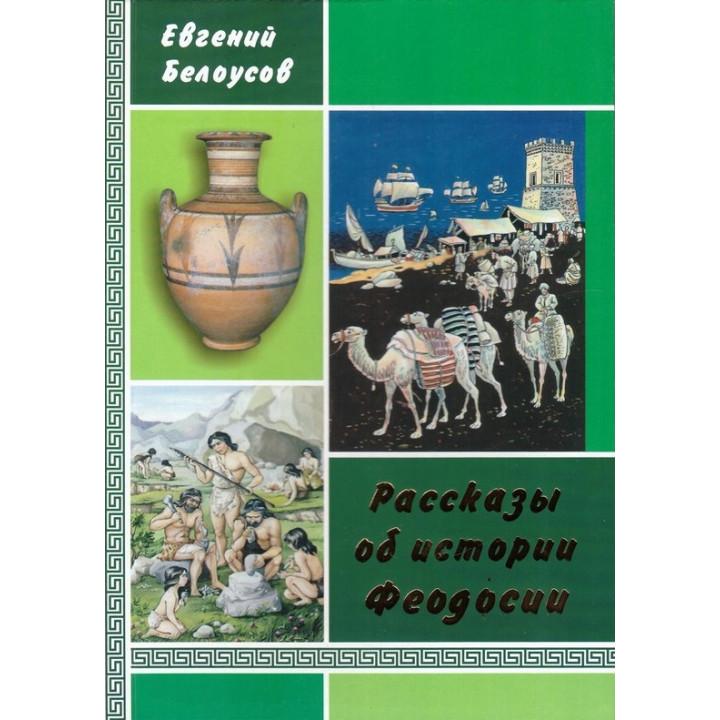Белоусов Е.В. Рассказы об истории Феодосии