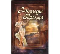 Легенды Крыма. Составители - П. Е. Гармаш, В. С. Стефанюк