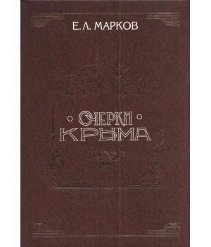 Марков Е.Л. Очерки Крыма