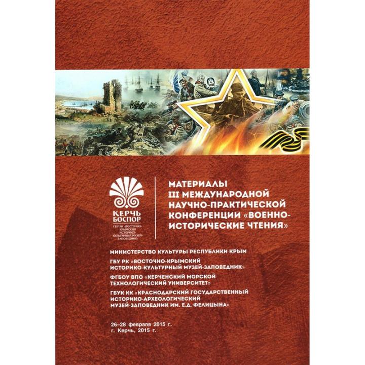 """Материалы III Международной конференции """"Военно-исторические чтения"""""""