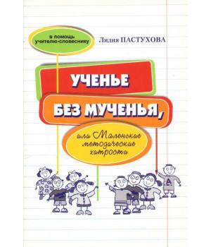 Пастухова Л. С. Ученье без мученья, или Маленькие методические хитрости