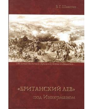 Шавшин В.Г. Британский лев под Инкерманом