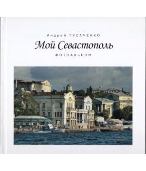 Мой Севастополь. Фотоальбом