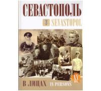 Севастополь в лицах. XX век. Альбом