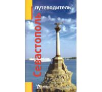Севастополь. Путеводитель