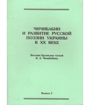 Чичибабин и развитие русской поэзии Украины в XX веке