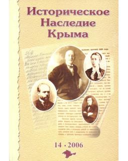 Историческое наследие Крыма №14