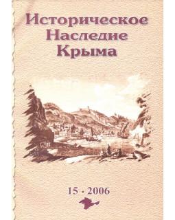 Историческое наследие Крыма №15