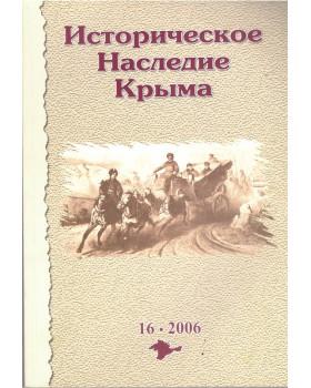 Историческое наследие Крыма №16