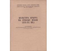 Культура Крыма на рубеже веков (XIX - XX вв.)