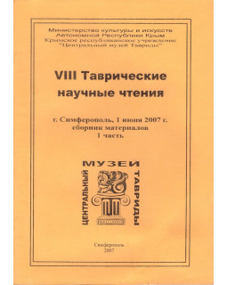 VIII Таврические научные чтения. Часть 1