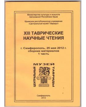 XIII Таврические научные чтения. Часть 1