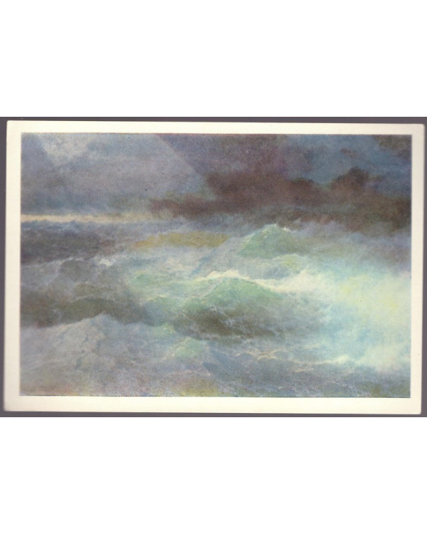 И. К. Айвазовский. Среди волн (1898 г.)