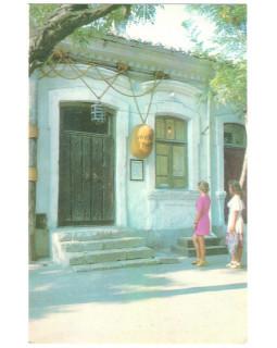 Крым. Феодосия. Литераурно-мемориальный музей А. С. Грина