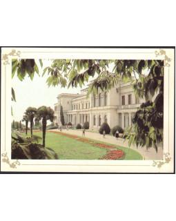 Крым. Ливадийский дворец. Восточная сторона дворца. Открытка
