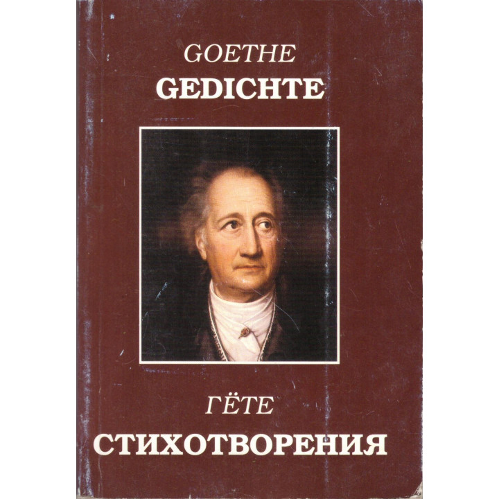 Гете И. В. Стихотворения