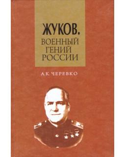 Жуков. Военный гений России