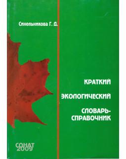 Краткий экологический словарь-справочник