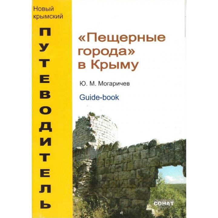 Пещерные города в Крыму