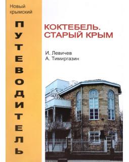 Коктебель. Старый Крым
