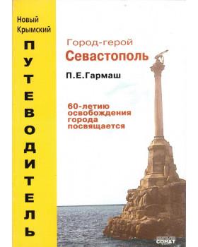 Гармаш П. Е. Город-герой Севастополь